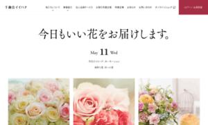 Senshukai-iihana.co.jp thumbnail