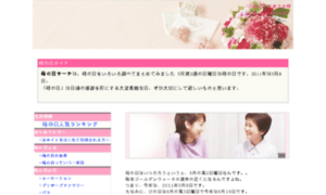 Senshukai-wedding.jp thumbnail
