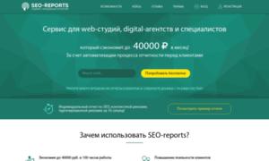 Seo-reports.ru thumbnail
