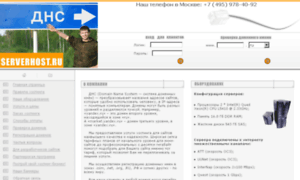 Serverhost.ru thumbnail