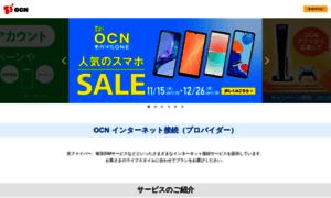 Service.ocn.ne.jp thumbnail