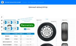 Shina-calc.ru thumbnail