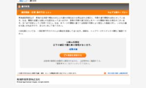 Shinkansen.jr-central.co.jp thumbnail
