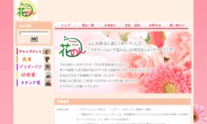 Shop.hana-kanon.jp thumbnail