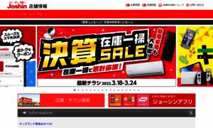 Shop.joshin.co.jp thumbnail