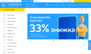 Shop.kyivstar.ua thumbnail