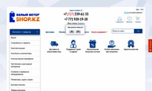 Shop.kz thumbnail