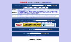 Shop.que.jp thumbnail
