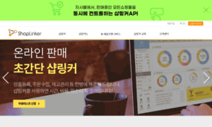 Shoplinker.co.kr thumbnail