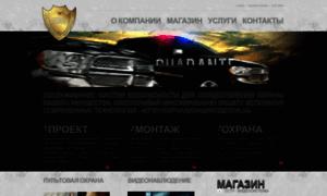 Signalizacija.odessa.ua thumbnail