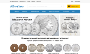 Silvercoins.ru thumbnail