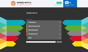 Simply-wot.ru thumbnail
