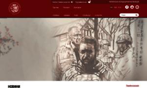 Sinologist.com.ua thumbnail
