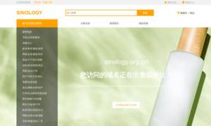 Sinology.org.cn thumbnail