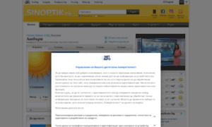 Sinoptik.bg thumbnail