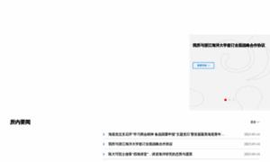 Sio.org.cn thumbnail