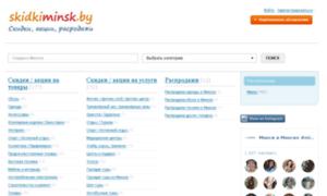 Skidkiminsk.by thumbnail