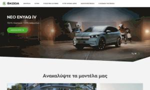 Skoda.gr thumbnail