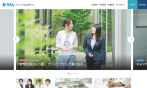 Sky-career.jp thumbnail
