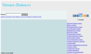 Slovari-online.ru thumbnail