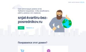 Snjat-kvartiru-bez-posrednikov.ru thumbnail