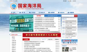 Soa.gov.cn thumbnail