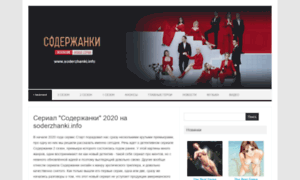 Soderzhanki.info thumbnail