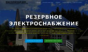 Solarhome.ru thumbnail