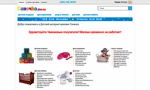 Sonechko.kiev.ua thumbnail