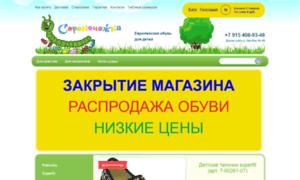 Soroknog.ru thumbnail