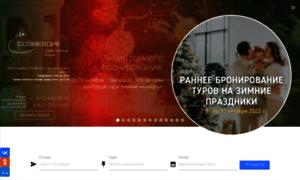 Sozvezdie-tour.ru thumbnail