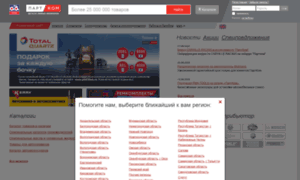 Spb.part-kom.ru thumbnail