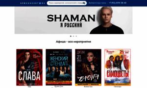 Spbconcert.ru thumbnail