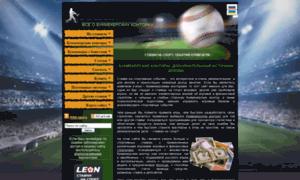 Зарубежные программы для ставок на спорт