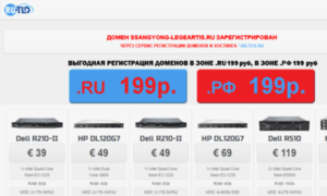 Ssangyong-legeartis.ru thumbnail