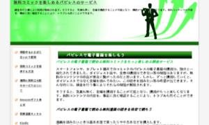 Sstt.jp thumbnail