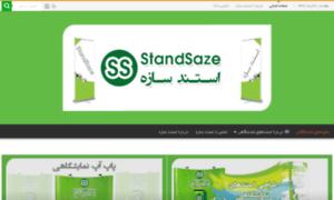 Standsaze.com thumbnail