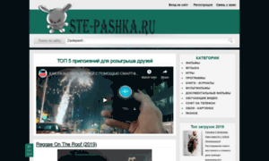 Stepashka.Ru