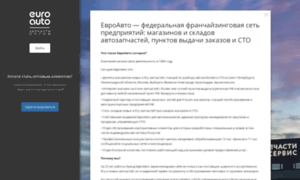 Sto.euroauto.ru thumbnail