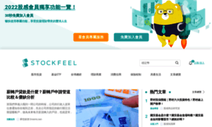 Stockfeel.com.tw thumbnail