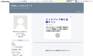 Storato.exblog.jp thumbnail