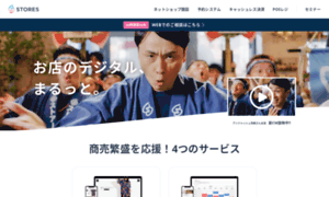 Stores.jp thumbnail