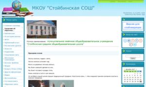 Stoyba24school.ru thumbnail