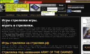 Strelalki.ru thumbnail