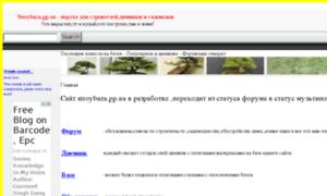 Stroybaza.pp.ua thumbnail