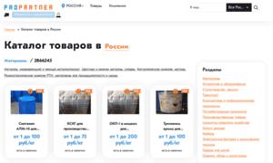 Stroydepo.ru thumbnail