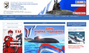 Submarinersclub.ru thumbnail
