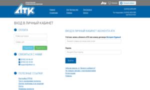 Support.atknet.ru thumbnail