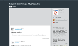 Support.mypage.ru thumbnail