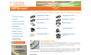 Svetexpress.ru thumbnail